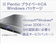 Pentio Private CA Windows パッケージ