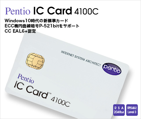 Pentio IC Card 4100C | Windows 10/8/Windows 7/Server 2012自動搭載。2048bit RSA暗号に対応したICカード。