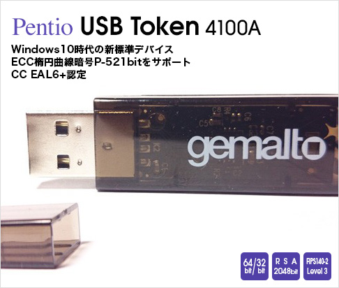 Pentio USB Token 4100A | Windows 10/Server 2012/Windows 8/Windows 7対応のUSBトークン