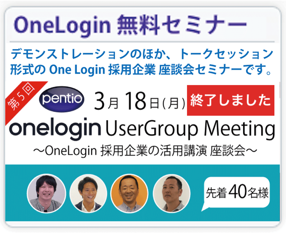 第5回 OneLogin UserGroup Meeting