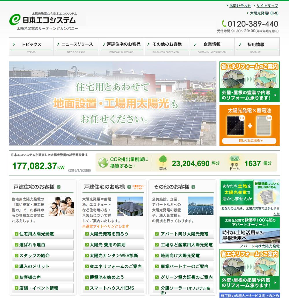 株式会社日本エコシステム   導入事例   OneLogin