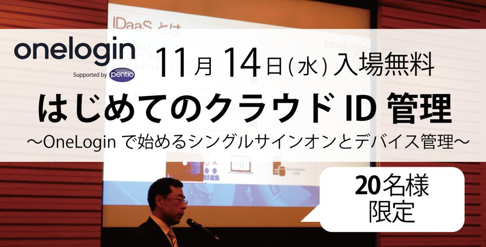 無料セミナー「はじめてのクラウドID管理」 11月14日(水)開催