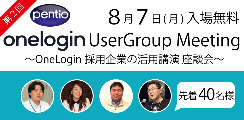 第2回 OneLogin UserGroup Meeting 8月7日(月)開催