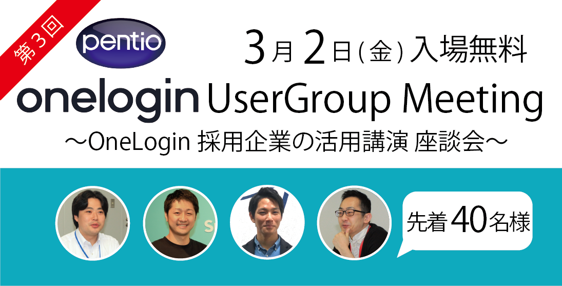 第3回 OneLogin UserGroup Meeting 3月2日(金)開催