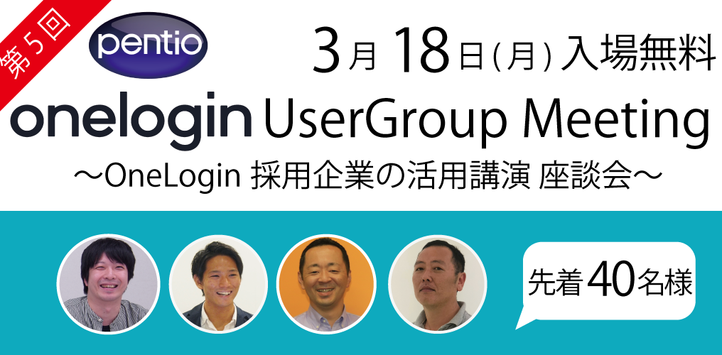 無料セミナー「第5回 OneLogin UserGroup Meeting」