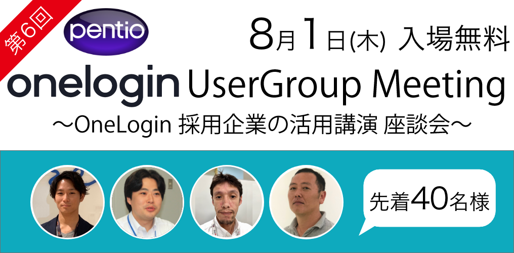 無料セミナー「第6回 OneLogin UserGroup Meeting」