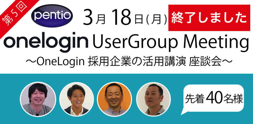 第5回 OneLogin UserGroup Meeting 3月18日(月)開催