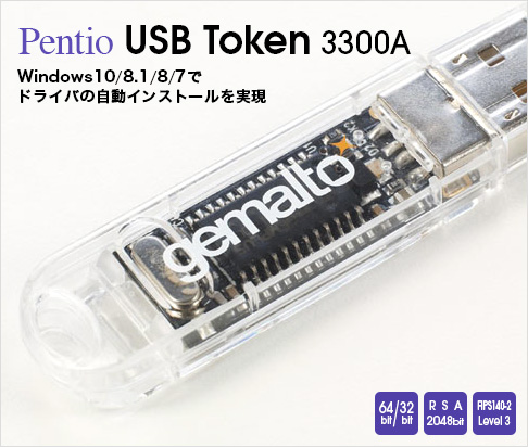 Pentio USB Token 3300A | USBトークン